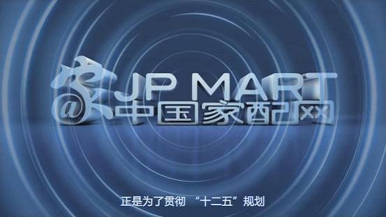 三维动画展示中国家配网Logo