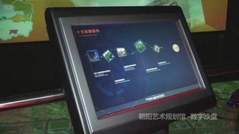 多媒体数字触控系统