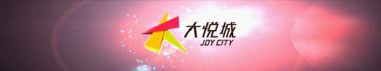 大悦城Logo动画演绎