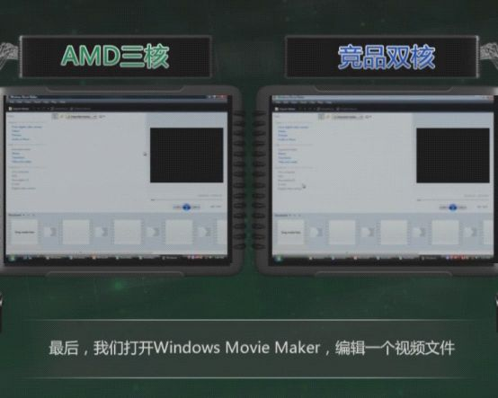 AMD三核宣传片