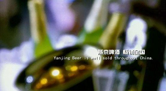 通过影片展现出了燕京啤酒有着很多的需求人群